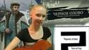 Чёрное Олово - Иван Калита кавер под гитару