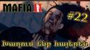 Mafia 2 Խաղում ենք հայերեն 22 Սպանում ենք չինացի 139