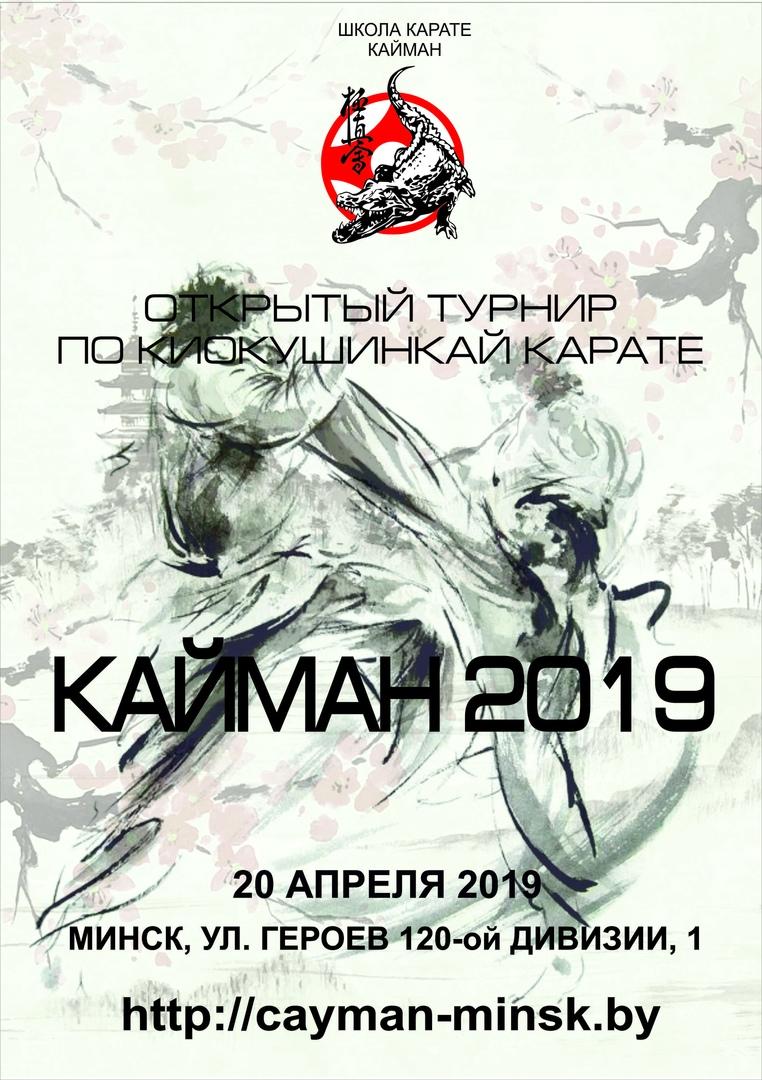 Турнир Кайман 2019