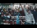 Одной крови реж Митрий Семёнов Алейников короткометражный фильм