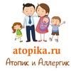 Атопик и Аллергик atopika.ru