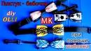 DIY Галстук-бабочка с регулятором длины | Tie-butterfly with a length adjuster