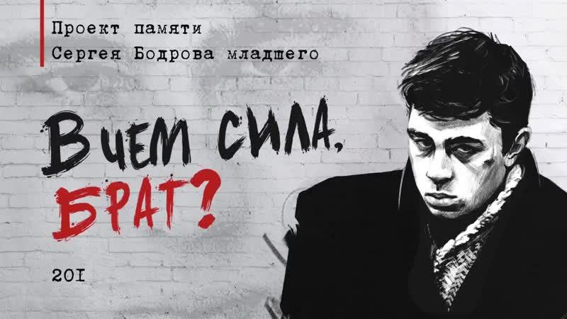 ☆В чем сила брат Ирина Салтыkова