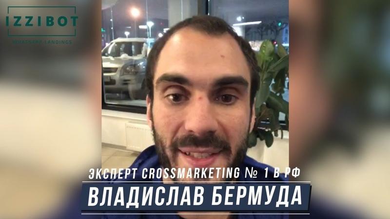 Владислав Бермуда - мнение об izziBot