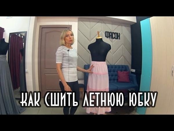 Как сшить длинную летнюю юбку