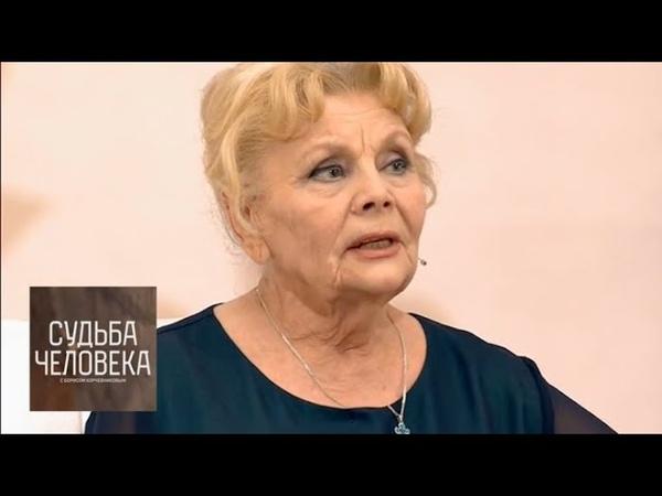 Нина Корниенко. Судьба человека с Борисом Корчевниковым