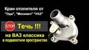 Как перенести кран печки ВАЗ под капот - Желтая копейка - Часть 16