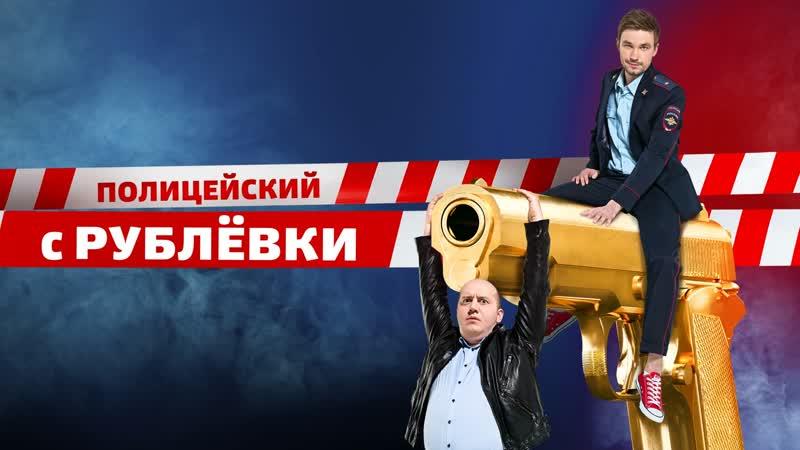 Полицейский с Рублёвки - 4 сезон 4 серія Full HD