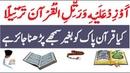 Kya Quran e Pak ko Baghair Samjhe Parhna jaiz hai || کیا قرآن پاک کو بغیر سمجھے پڑھنا ج 1575