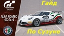 GRAN TURISMO SPORT. ГАЙД ПО SUZUKA Alfa Romeo GR 4