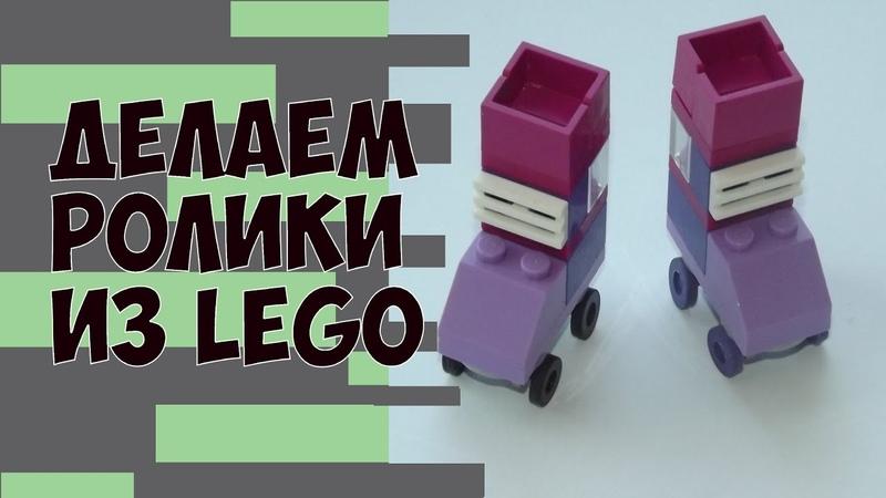 Делаем ролики из LEGO