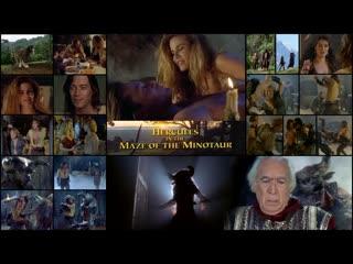Геркулес, легендарные путешествия: Геркулес в лабиринте минотавра. 1994. Перевод Юрий Живов. VHS