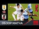 Уругвай Япония 2 2 Обзор матча