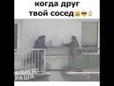 Когда друг твой сосед