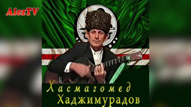 Хасмагомед Хаджимуратов - Кхолламан ма хил лай