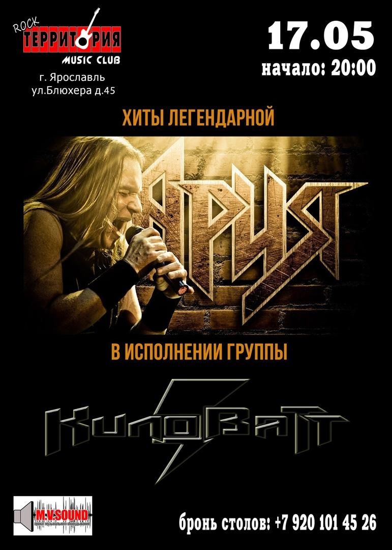Афиша Ярославль 17.05/Хиты группы АРИЯ/Территория