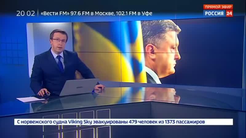 Украинские СМИ обвинили Порошенко в убийстве своего брата