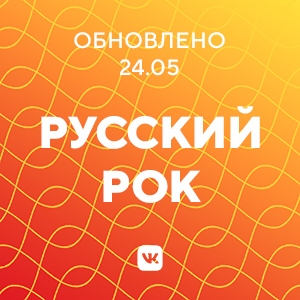 Новый русский рок