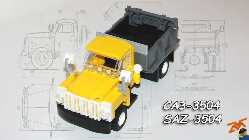 САЗ-3504 (ГАЗ-52-02) из Lego (мини-инструкция)