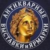 Антикварные выставки и ярмарки в СПб