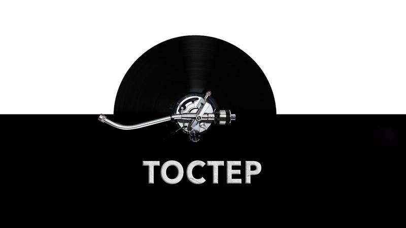 Тостер 🍞 звук тостера и шум работающего тостера 🥪
