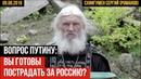 Схиигумен Сергий Жесткий вопрос Путину