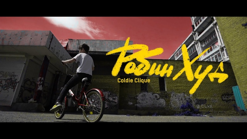 Coldie Clique Робин Худ ft Эйти Nastavnik Veles Official Video