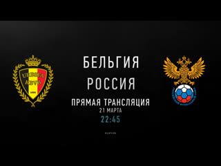 Чемпионат Европы 2020. Квалификация. Бельгия - Россия (21 марта 22:45)