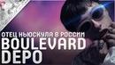 BOULEVARD DEPO — НАСТОЯЩИЙ ОТЕЦ НОВОЙ ШКОЛЫ В РОССИИ РЕЦЕНЗИЯ НА RAPP2