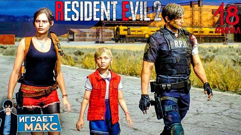 Resident Evil 2 Remake - Истинная концовка! 18 ФИНАЛ