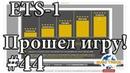 Euro Truck Simulator1 44  Король дорог! Прошел игру ETS, ЕТС