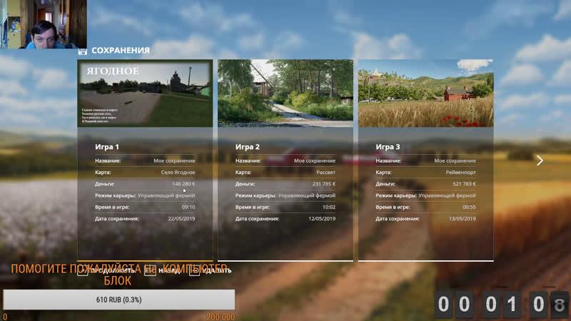 Farming Simulator 19 стрим куплю еще комбайнер дон 1500б