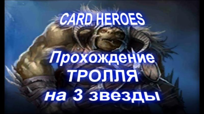Card Heroes Магический лес прохождение Злобного Тролля на 3 звезды