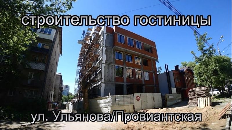 Строительство гостиницы на углу улиц Ульянова и Провиантской. Новостройки. Нижний Новгород.