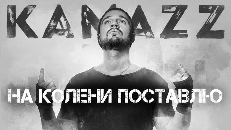 Kamazz На Колени Поставлю 2019 Альбом Останови Планету
