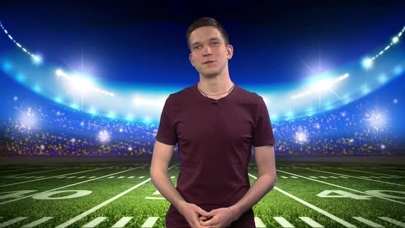 Даниил Иванов коротко познакомит вас с главными спортивными событиями
