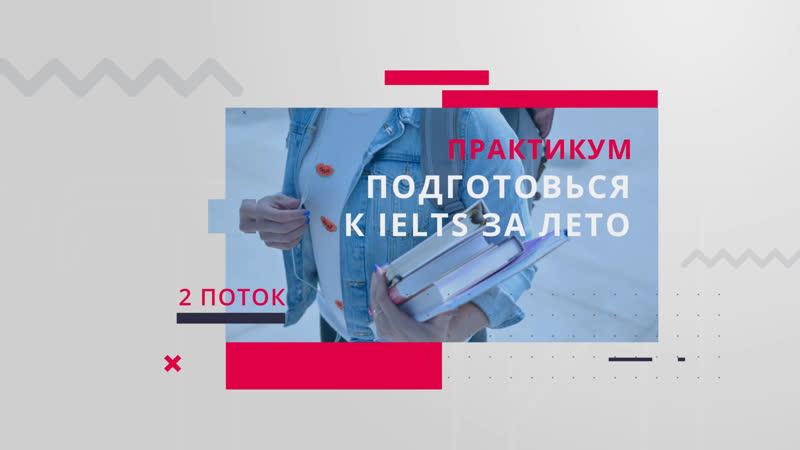 Тизер практикума Подготовься к IELTS за лето от STAR academy Челябинск