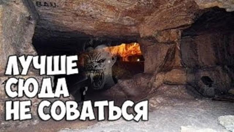 Сенсационная новость Под Землей живут ЛЮДИ или не люди! Подземные ловушки неизвестной цивилизации