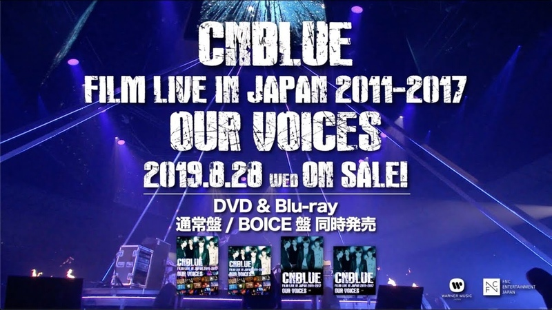 """CNBLUE : FILM LIVE IN JAPAN 2011-2017 """"OUR VOICES"""" ティザー映像"""