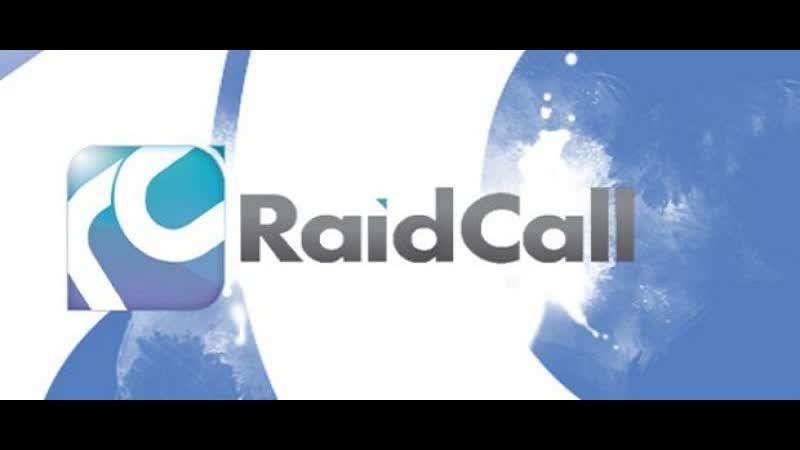 Прощай RaidCall