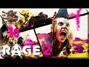 Rage 2[ 10] - Удар Сверху (Прохождение на русском(Без комментариев))