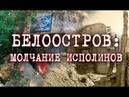 БЕЛООСТРОВ: Что скрывают подземелья разрушенного ДОТа?