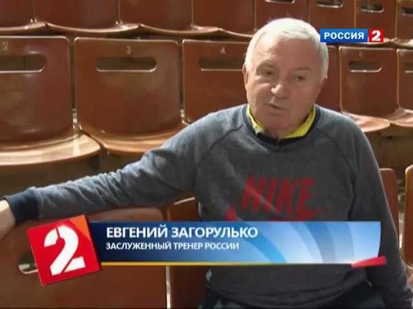 Всё включено Россия 2 Евгений Загорулько