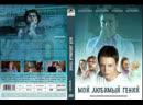 Мой любимый гений HD [Фильм, 2012,Мелодрама, HD,720p]