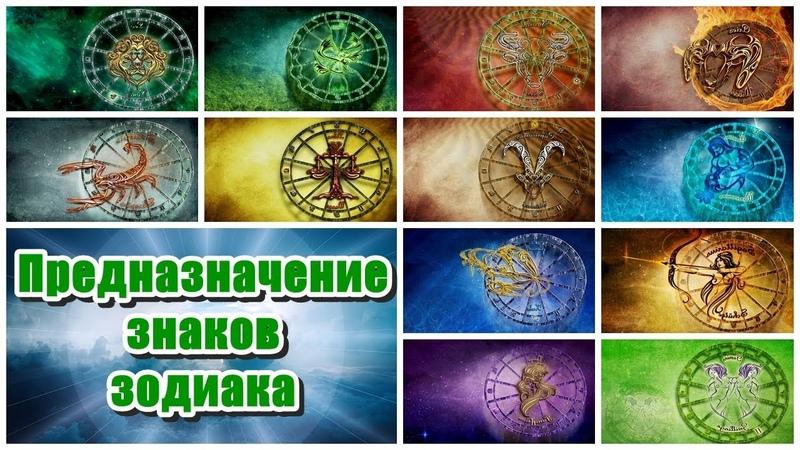 🔹Предназначение знаков зодиака