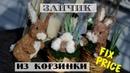 Пасхальные зайчики своими руками / Новый розыгрыш! /Декор к Пасхе / Переделки Фикс Прайс