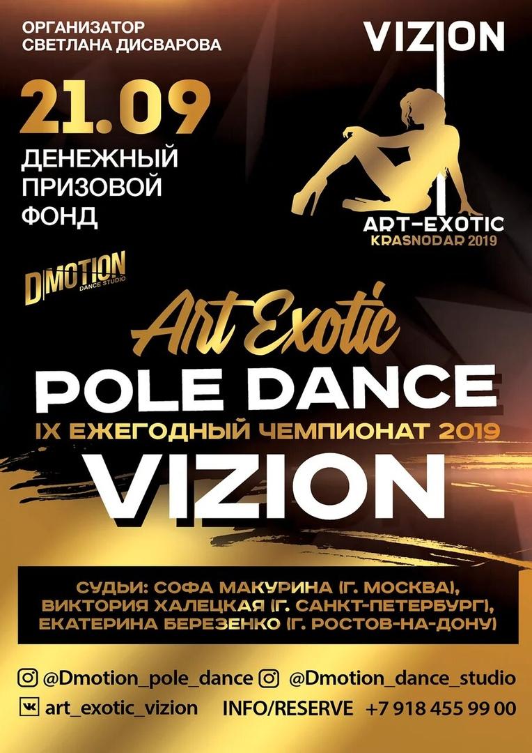 "Афиша ART-EXOTIC POLE DANCE ЧЕМПИОНАТ ""VIZION"""