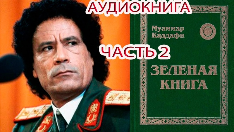 АУДИОКНИГА ЗЕЛЕНАЯ КНИГА часть 2 автор КАДДАФИ МУАММАР
