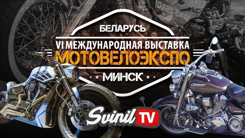 МОТОВЕЛОЭКСПО VI 2019 Минск. Международная выставка 6
