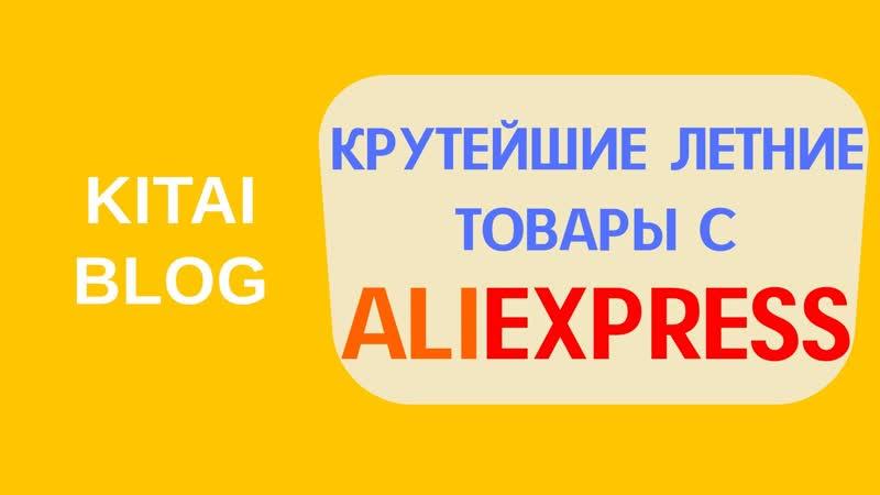 КРУТЕЙШИЕ ЛЕТНИЕ ТОВАРЫ С ALIEXPRESS - KITAI BLOG